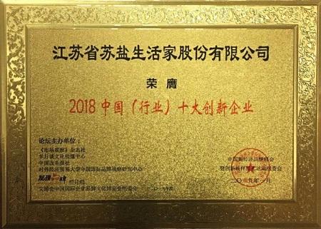 苏盐集团参加2019中国新经济品牌峰会暨创新榜样巡礼活动荣膺多项殊荣