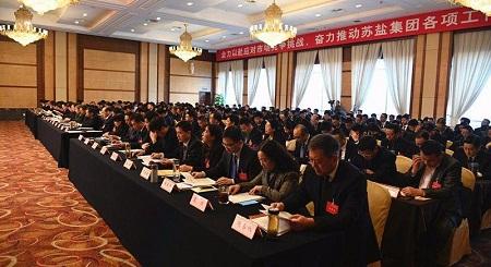 苏盐集团隆重召开2019年度工作会议暨五届四次职工代表大会