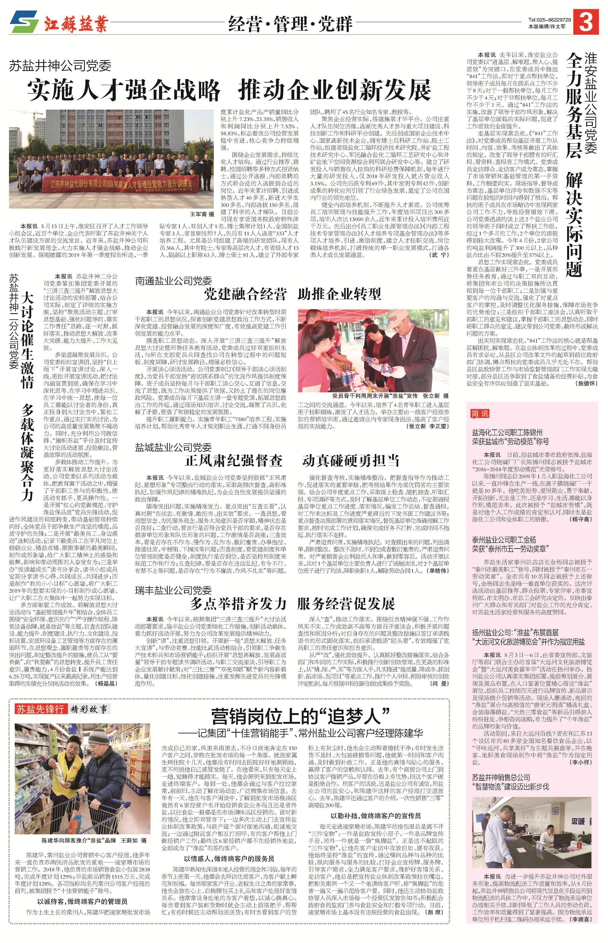 2019年江lol投注平台业报第9期(总第97期)