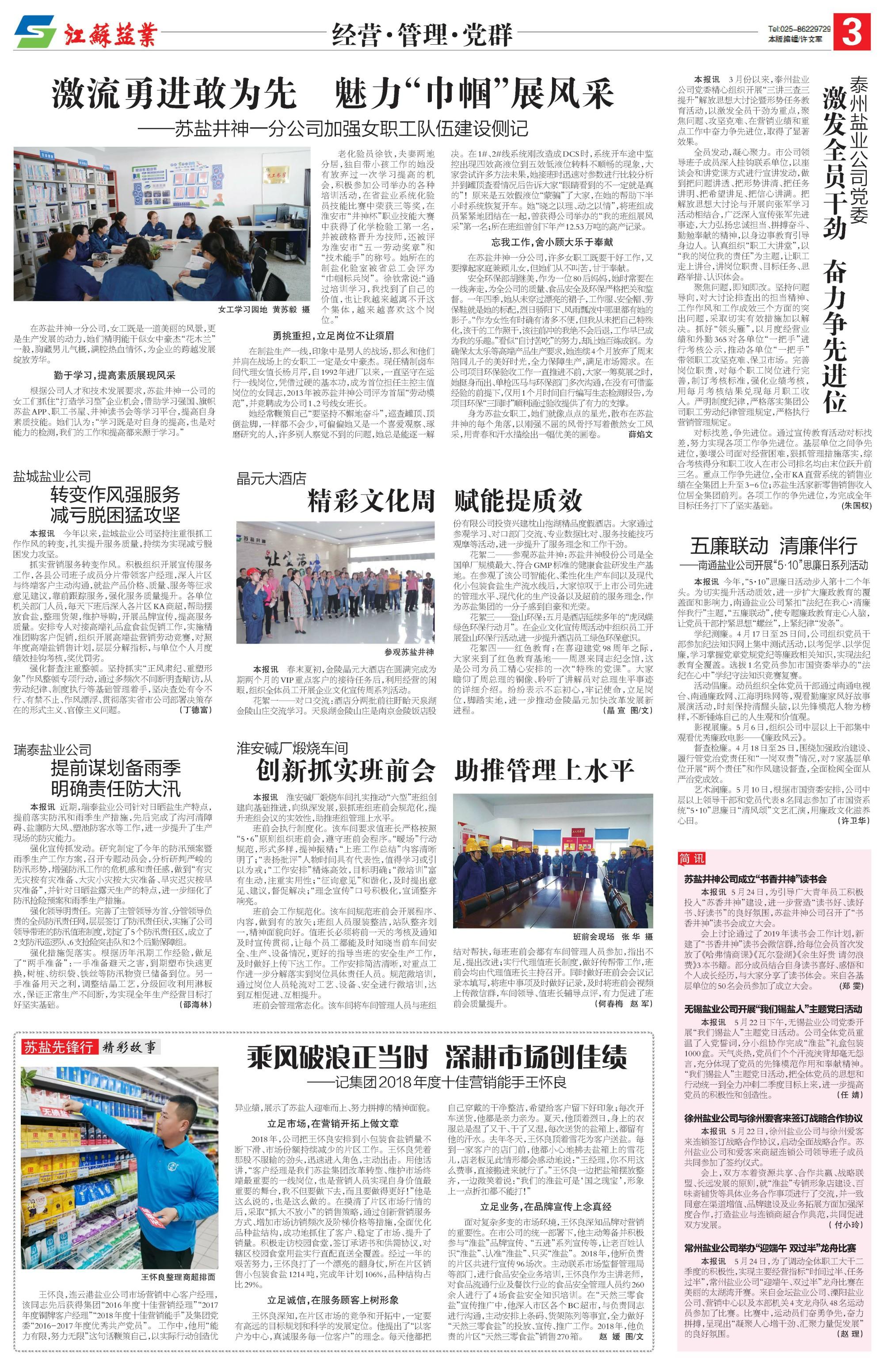 2019年江lol投注平台业报第10期(总第98期)