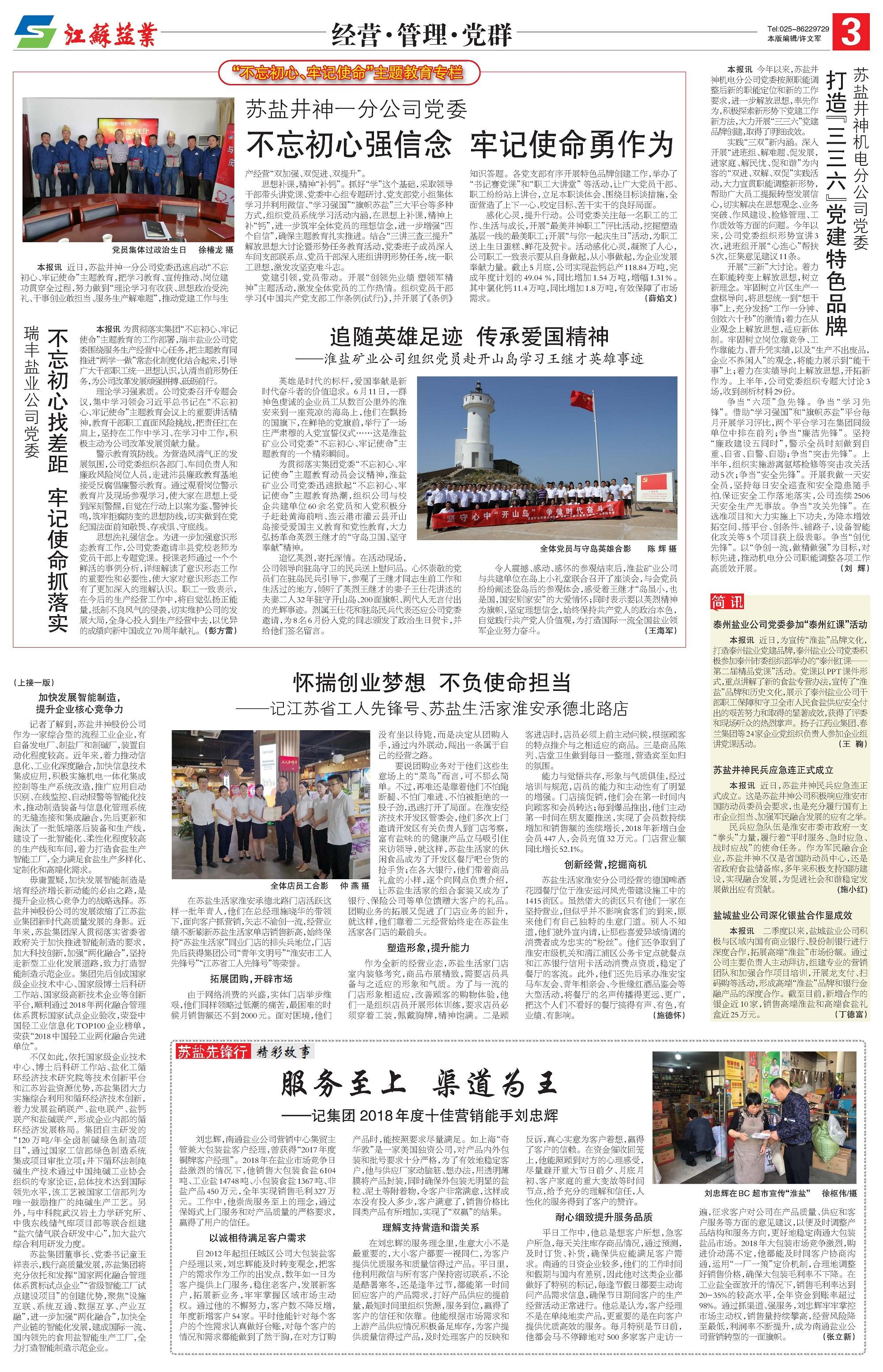 2019年江lol投注平台业报第11期(总第99期)