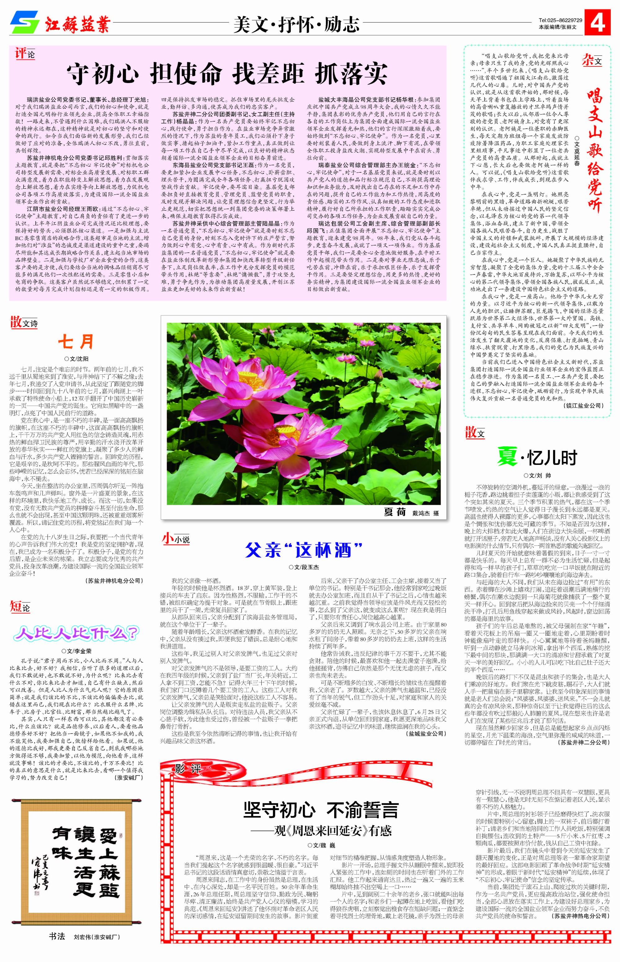 2019年江lol投注平台业报第12期(总第期)