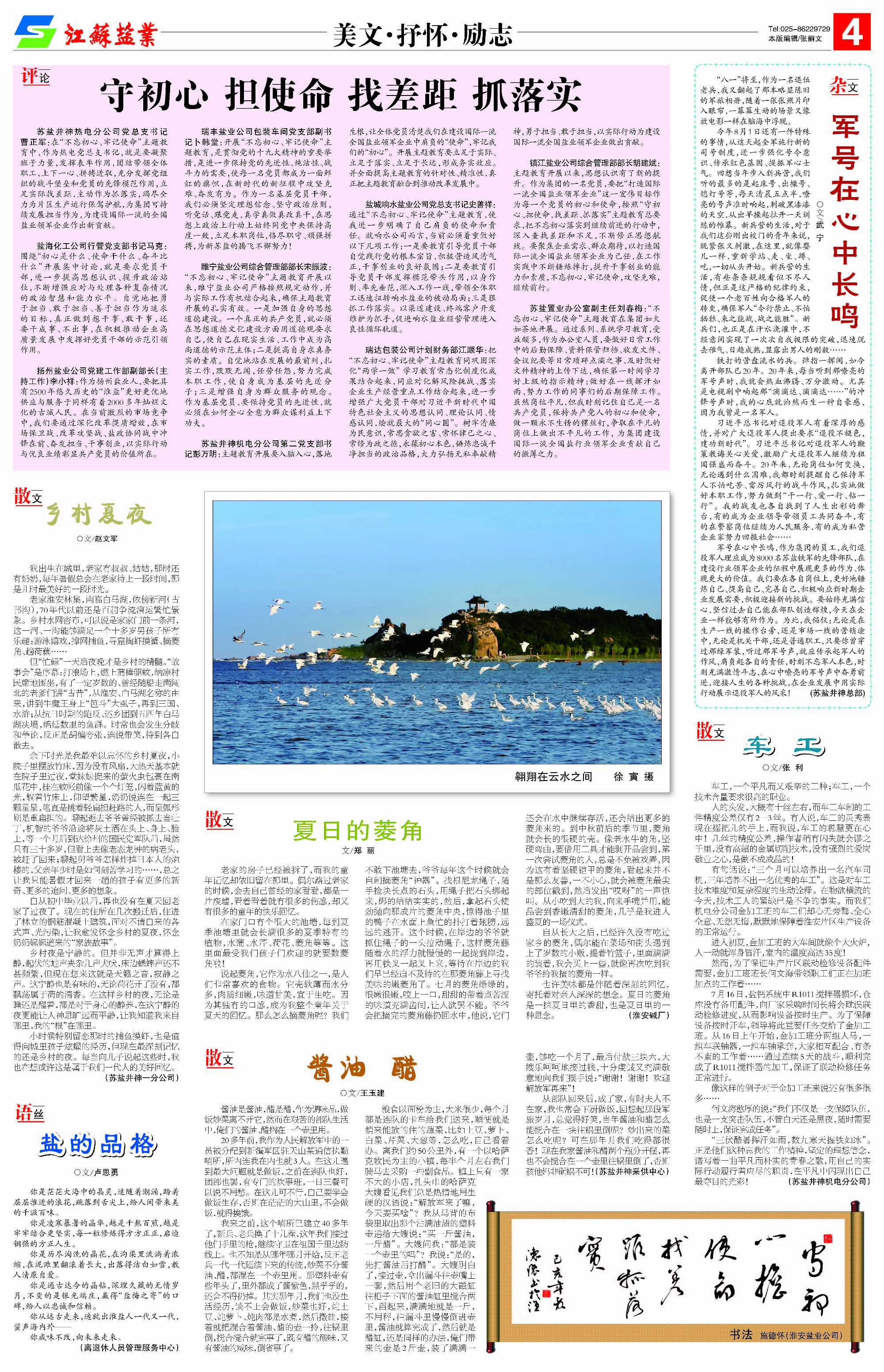 2019年江乐天堂手机版客户端业报第14期(总第102期)