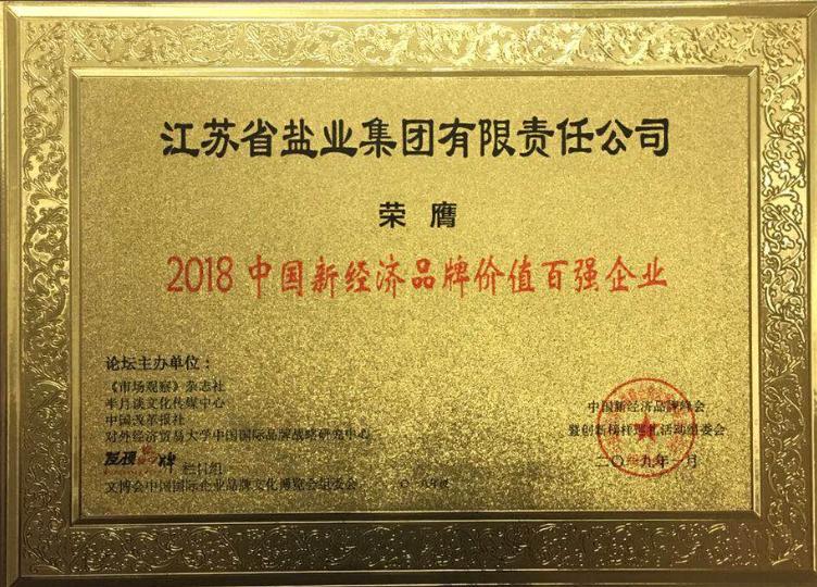 2018中国新经济品牌价值百强企业