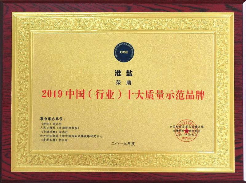 2019中国(行业)十大质量示范品牌