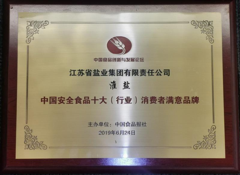 2019年度中国安全食品十大(行业)消费者满意品牌