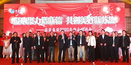 lol投注平台竞技宝手机端2020年新春团拜会在宁隆重举行