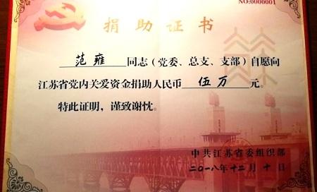 乐天堂手机版客户端集团百岁老党员心系疫情捐款5万元