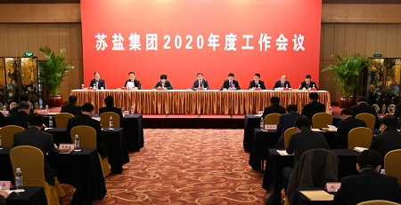 苏盐集团召开2020年度工作会议